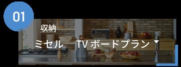 ミセル TVボードプラン